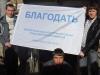 """реабилитационный центр """"Благодать"""""""